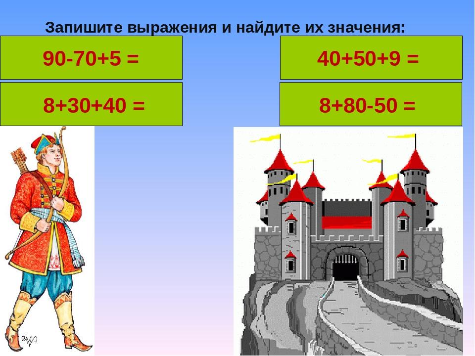 Запишите выражения и найдите их значения: 90-70+5 = 8+30+40 = 8+80-50 = 40+50...
