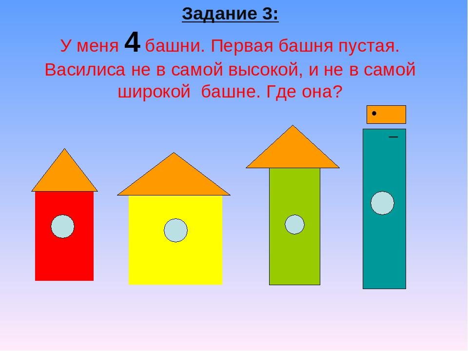 Задание 3: У меня 4 башни. Первая башня пустая. Василиса не в самой высокой,...