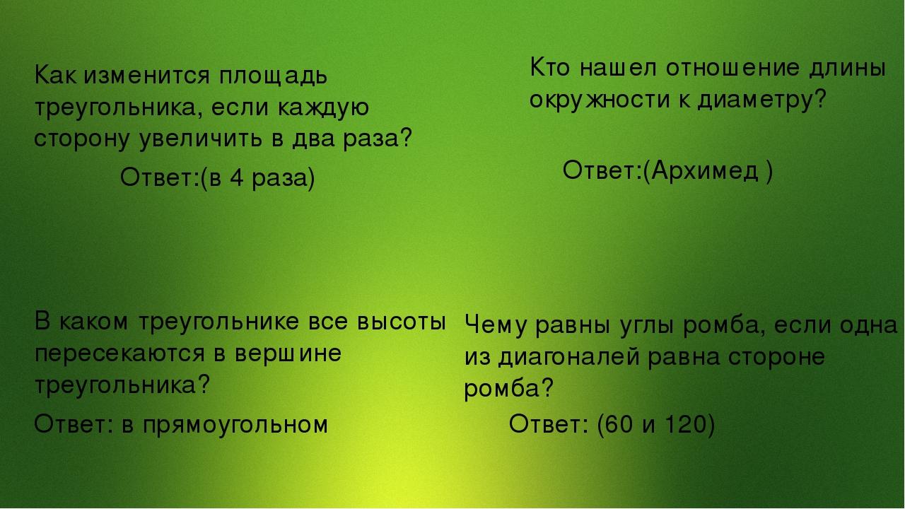 Кто нашел отношение длины окружности к диаметру? Ответ:(Архимед ) Чему равны...