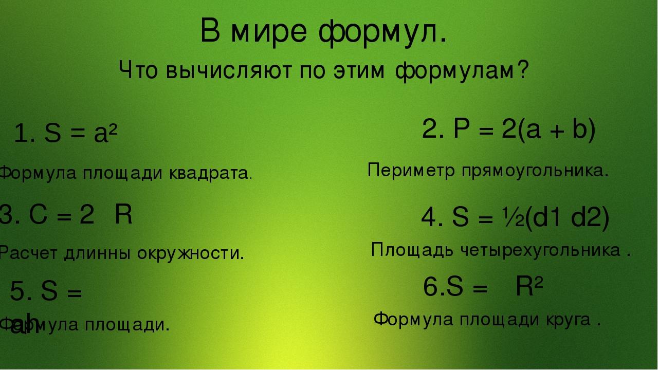 В мире формул. Что вычисляют по этим формулам? 1. S = a² Формула площади ква...