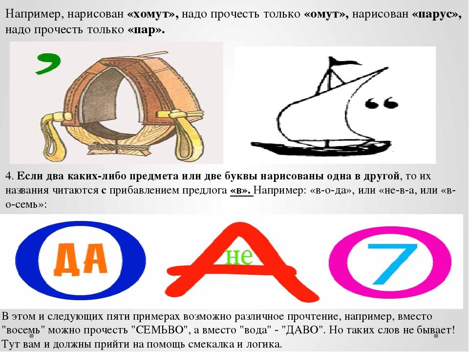 Например, нарисован «хомут», надо прочесть только «омут», нарисован «парус»,...