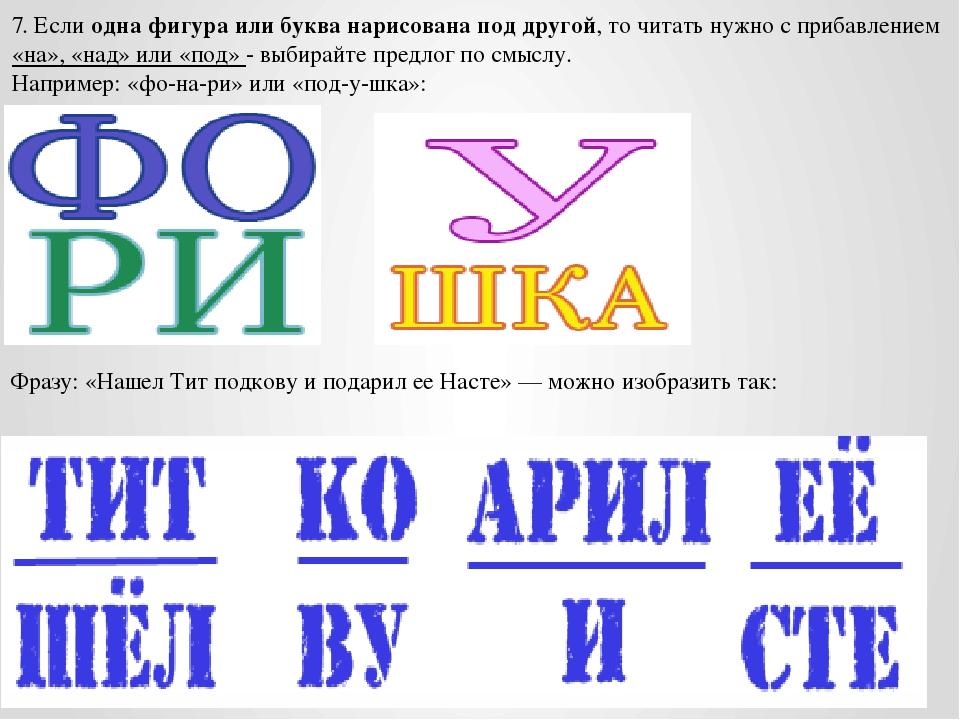 7. Если одна фигура или буква нарисована под другой, то читать нужно с прибав...