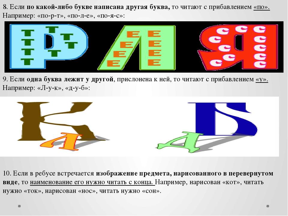 8. Если по какой-либо букве написана другая буква, то читают с прибавлением «...