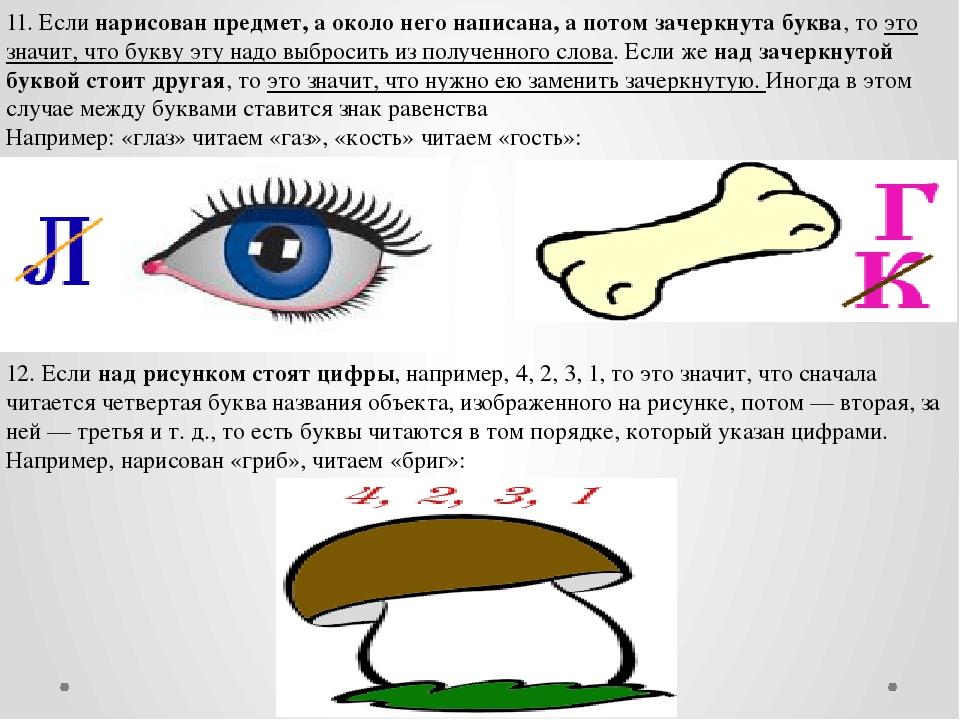 11. Если нарисован предмет, а около него написана, а потом зачеркнута буква,...