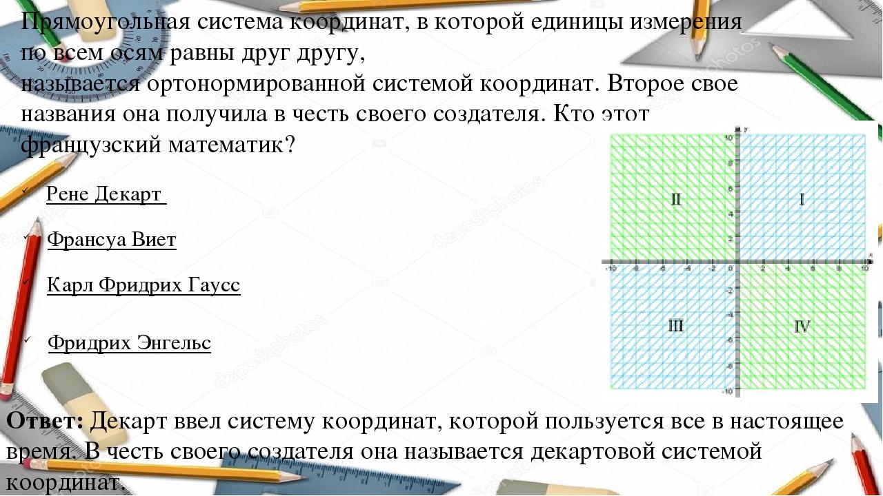 Прямоугольная система координат, в которой единицы измерения по всем осям рав...