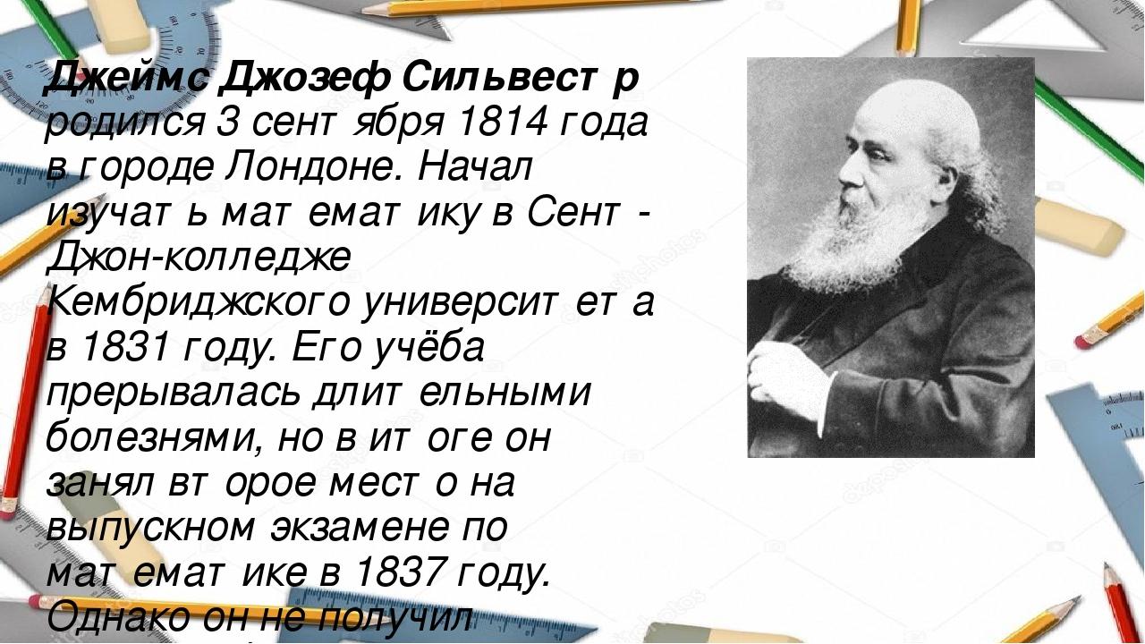 Джеймс Джозеф Сильвестр родился 3 сентября 1814 года в городе Лондоне. Начал...