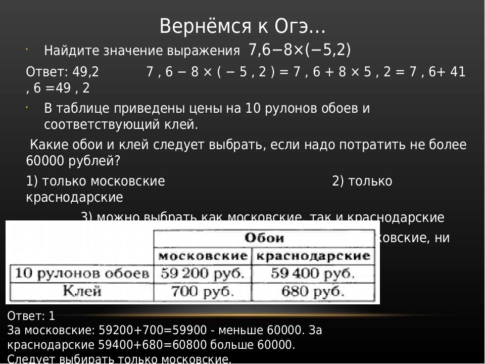 Вернёмся к Огэ… Найдите значение выражения 7,6−8×(−5,2) Ответ: 49,2 7 , 6 − 8...