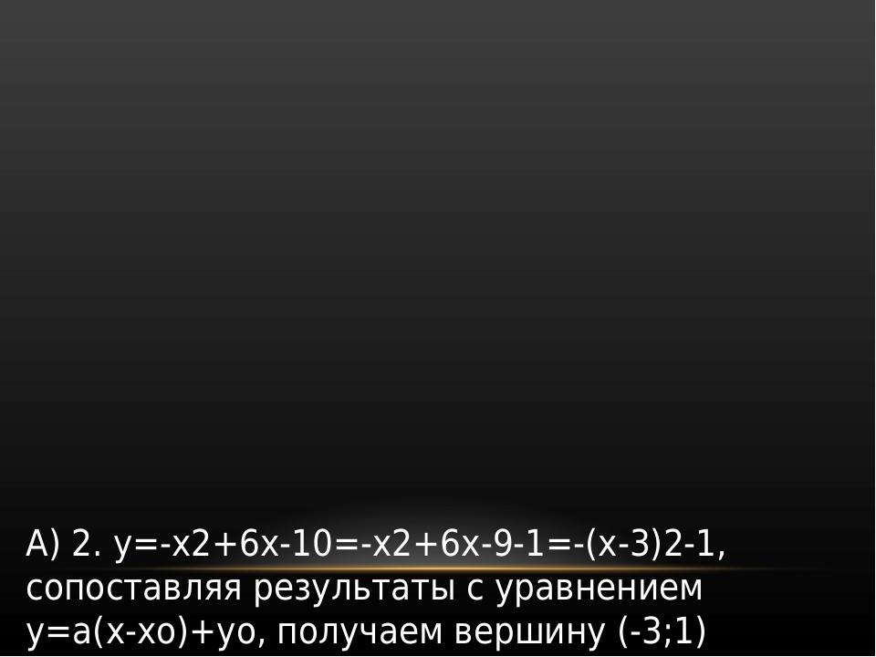A) 2. у=-х2+6х-10=-х2+6х-9-1=-(х-3)2-1, сопоставляя результаты с уравнением у...