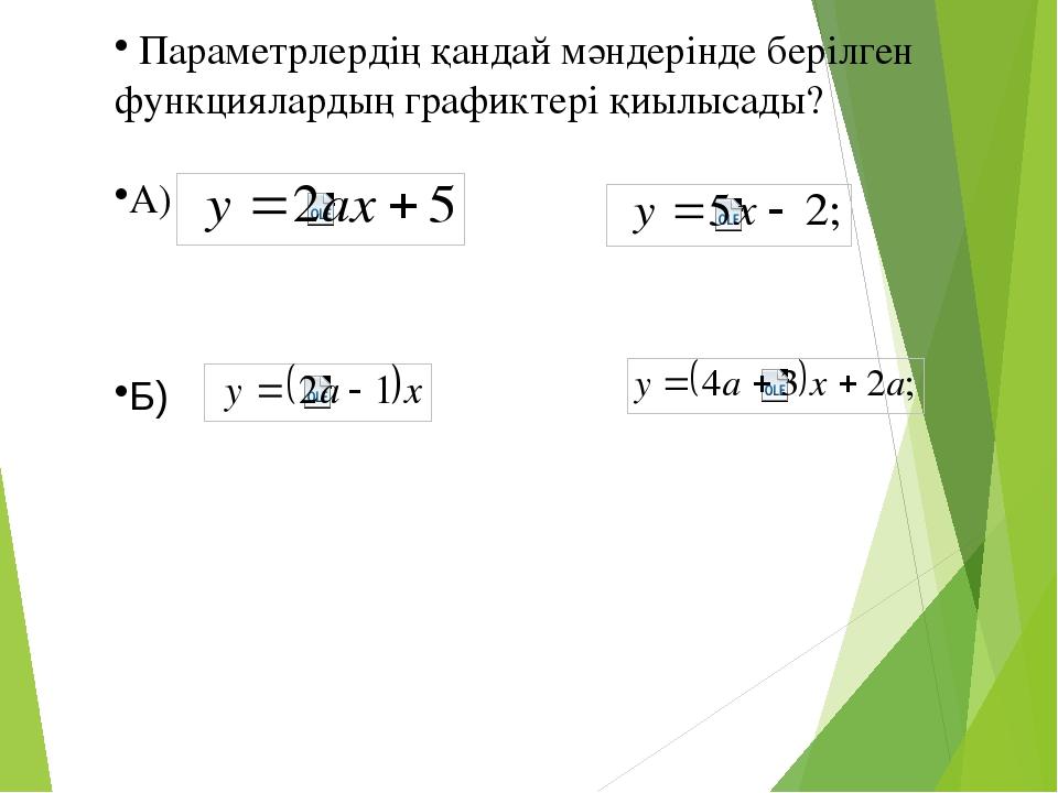 Параметрлердің қандай мәндерінде берілген функциялардың графиктері қиылысады?...