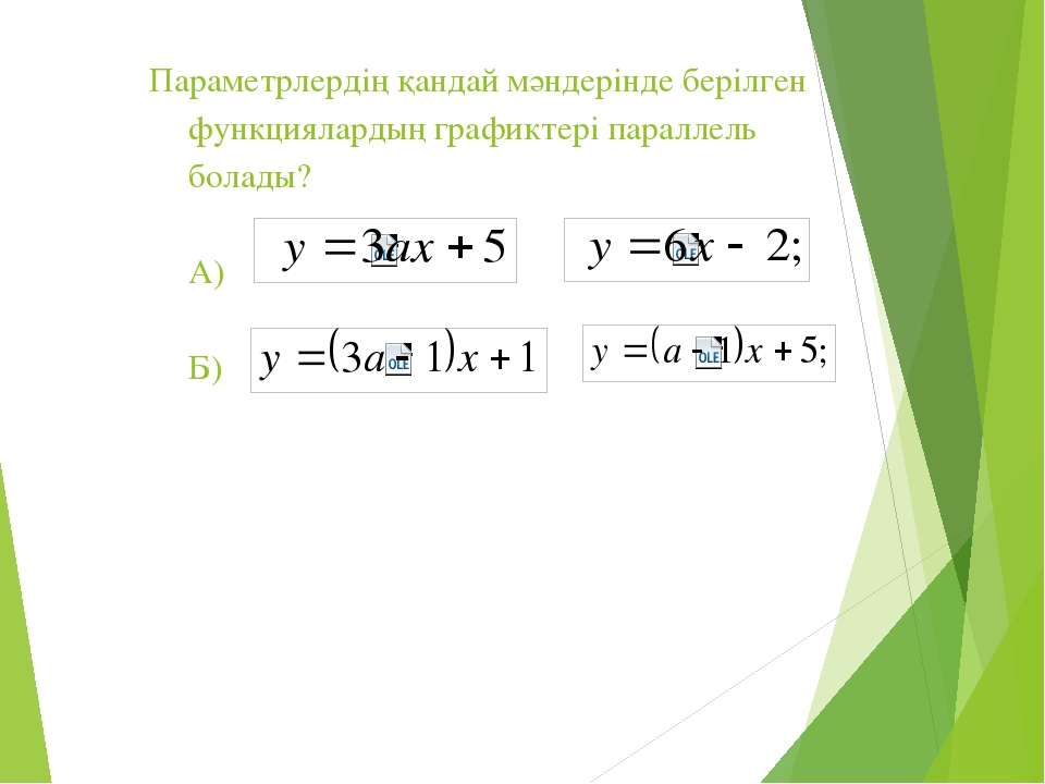 Параметрлердің қандай мәндерінде берілген функциялардың графиктері параллель...