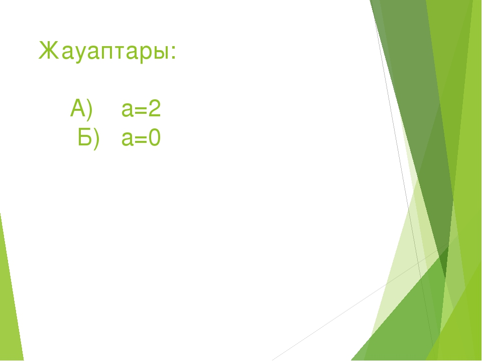 Жауаптары: А) а=2 Б) а=0