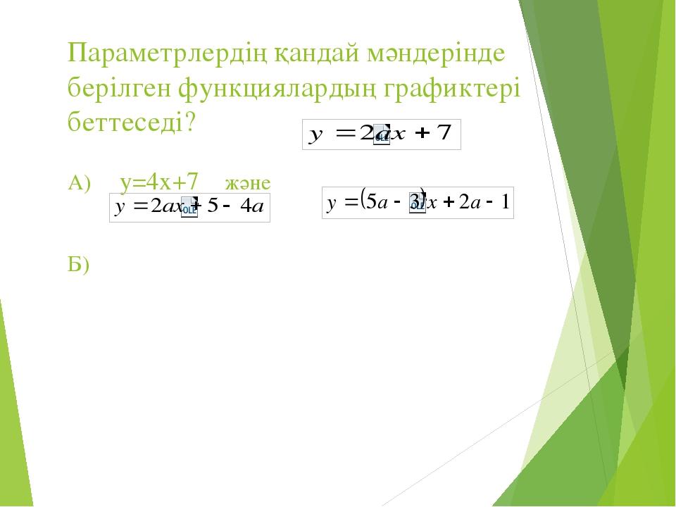 Параметрлердің қандай мәндерінде берілген функциялардың графиктері беттеседі?...