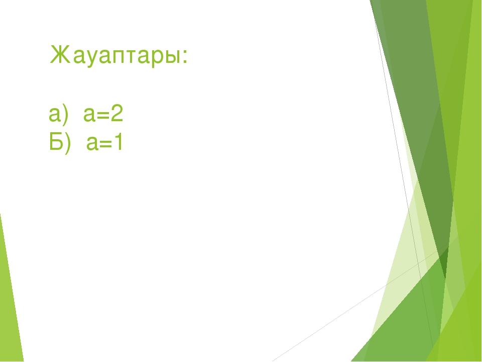 Жауаптары: а) а=2 Б) а=1