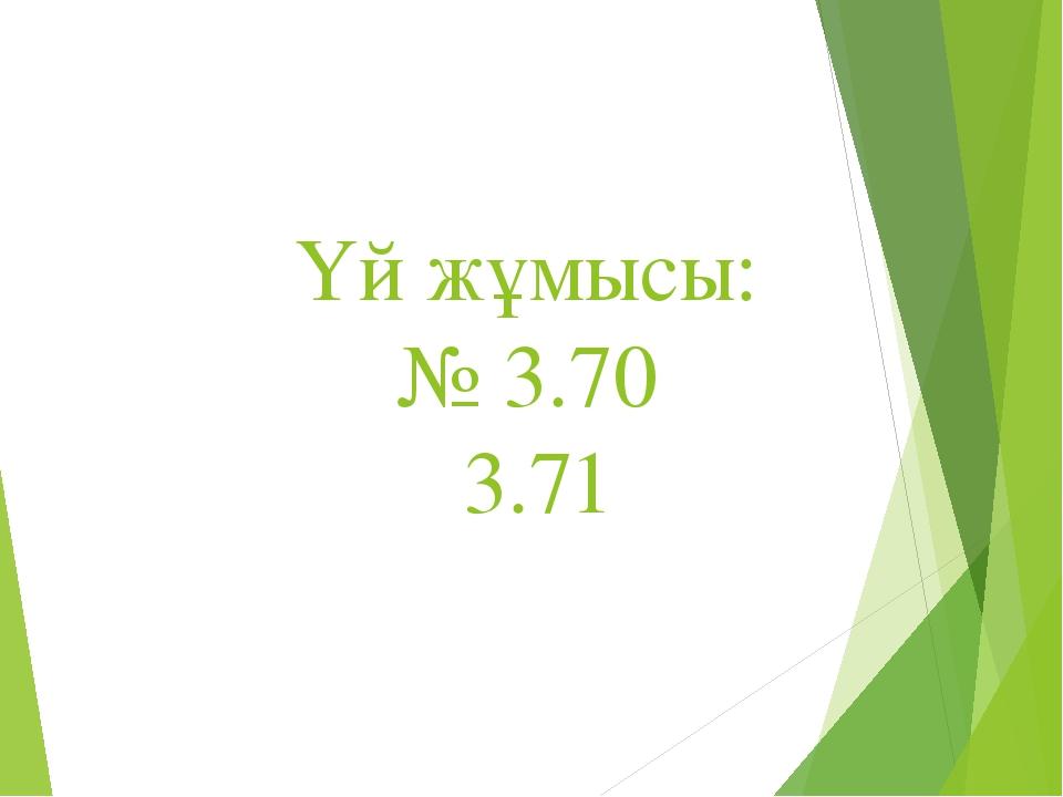 Үй жұмысы: № 3.70 3.71