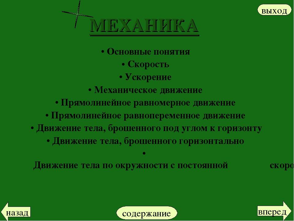 МЕХАНИКА Основные понятия Скорость Ускорение Механическое движение Прямолиней...