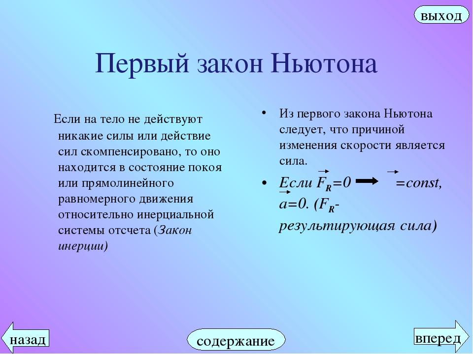 Первый закон Ньютона Если на тело не действуют никакие силы или действие сил...
