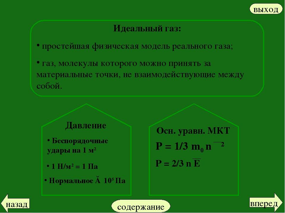 Идеальный газ: простейшая физическая модель реального газа; газ, молекулы кот...