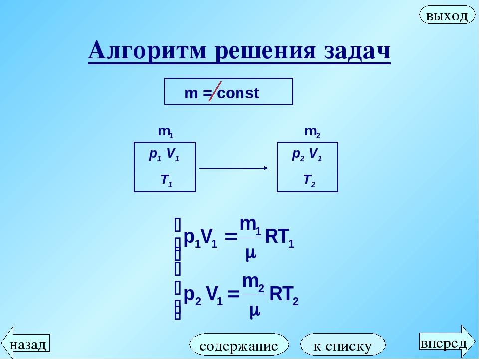 Алгоритм решения задач m = const содержание вперед назад выход к списку