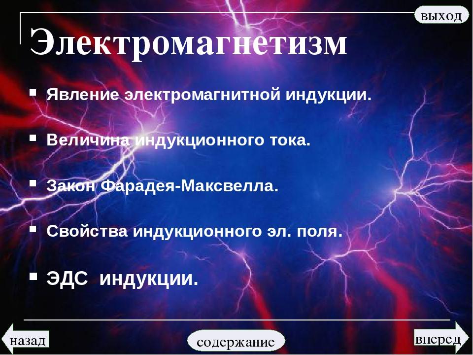 Электромагнетизм Явление электромагнитной индукции. Величина индукционного то...
