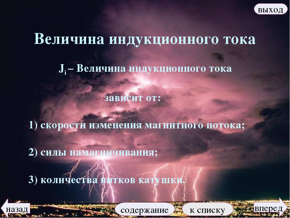Величина индукционного тока Ji – Величина индукционного тока зависит от: 1) с...
