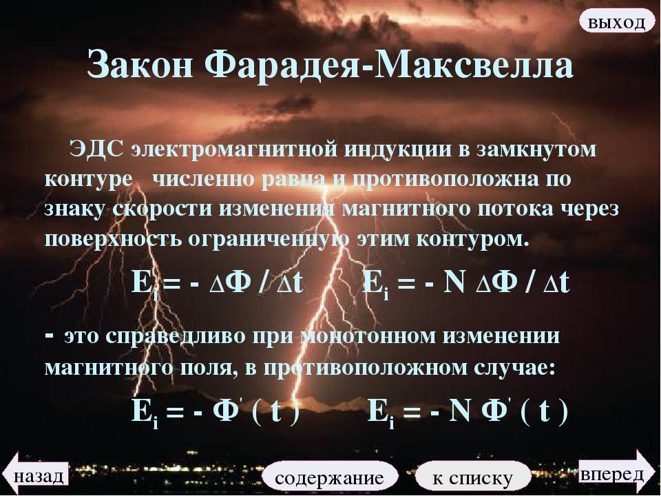 Закон Фарадея-Максвелла ЭДС электромагнитной индукции в замкнутом контуре чис...