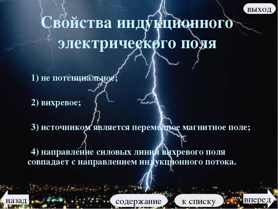 Свойства индукционного электрического поля 1) не потенциальное; 2) вихревое;...