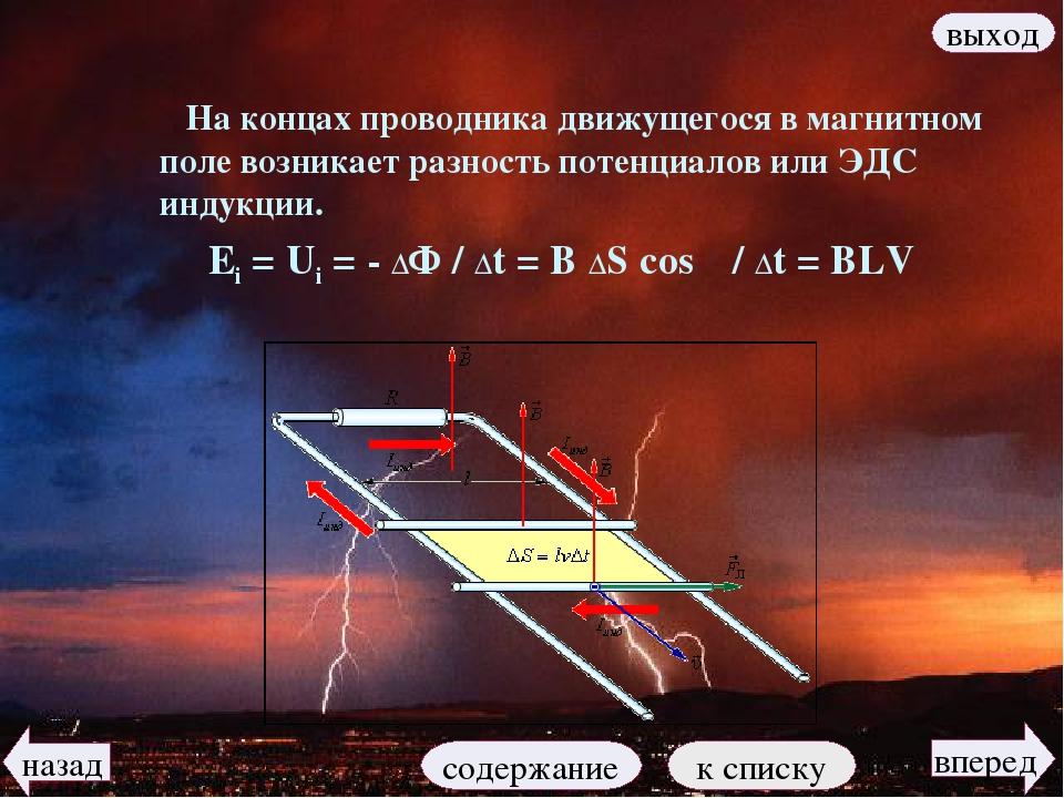На концах проводника движущегося в магнитном поле возникает разность потенциа...