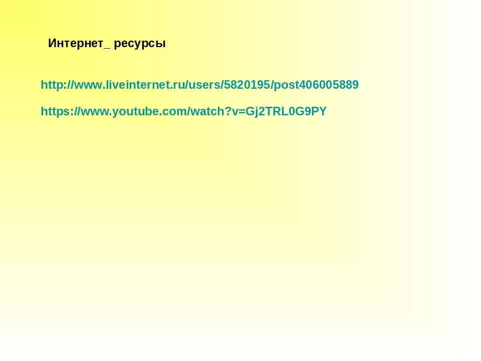 http://www.liveinternet.ru/users/5820195/post406005889 Интернет_ ресурсы http...