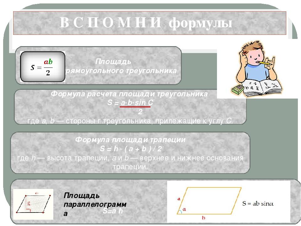 В С П О М Н И формулы Площадь прямоугольного треугольника Формула расчета пло...