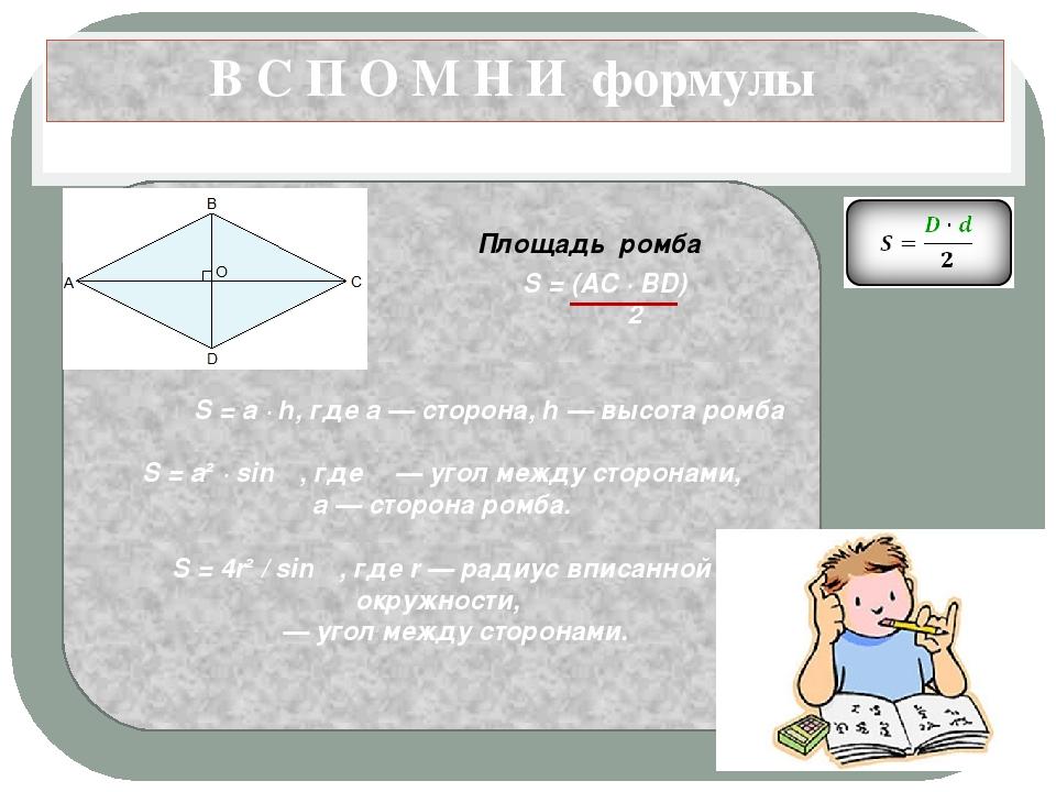 В С П О М Н И формулы S = (AC · BD) 2 S = a · h, где a — сторона, h — высота...