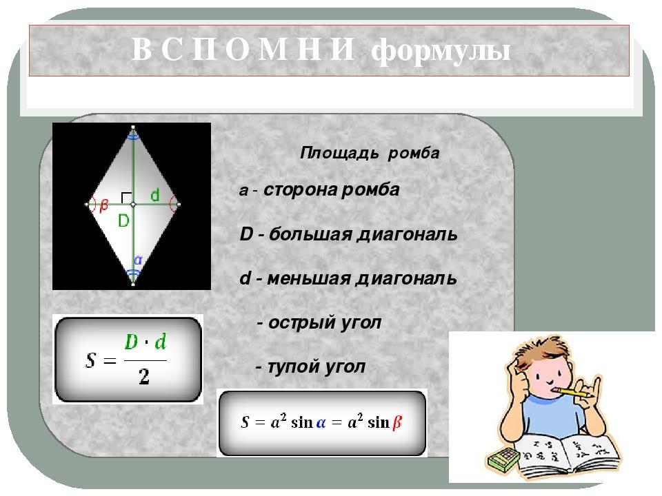 В С П О М Н И формулы Площадь ромба a - сторона ромба D - большая диагональ d...