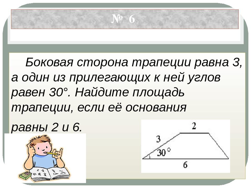 № 6 Боковая сторона трапеции равна 3, а один из прилегающих к ней углов равен...