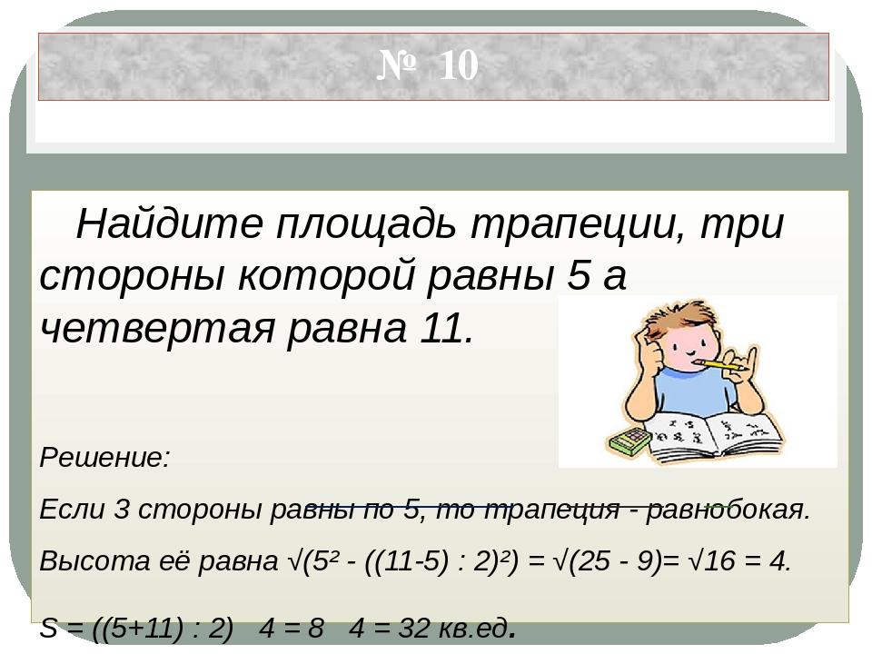 № 10 Найдите площадь трапеции, три стороны которой равны 5 а четвертая равна...