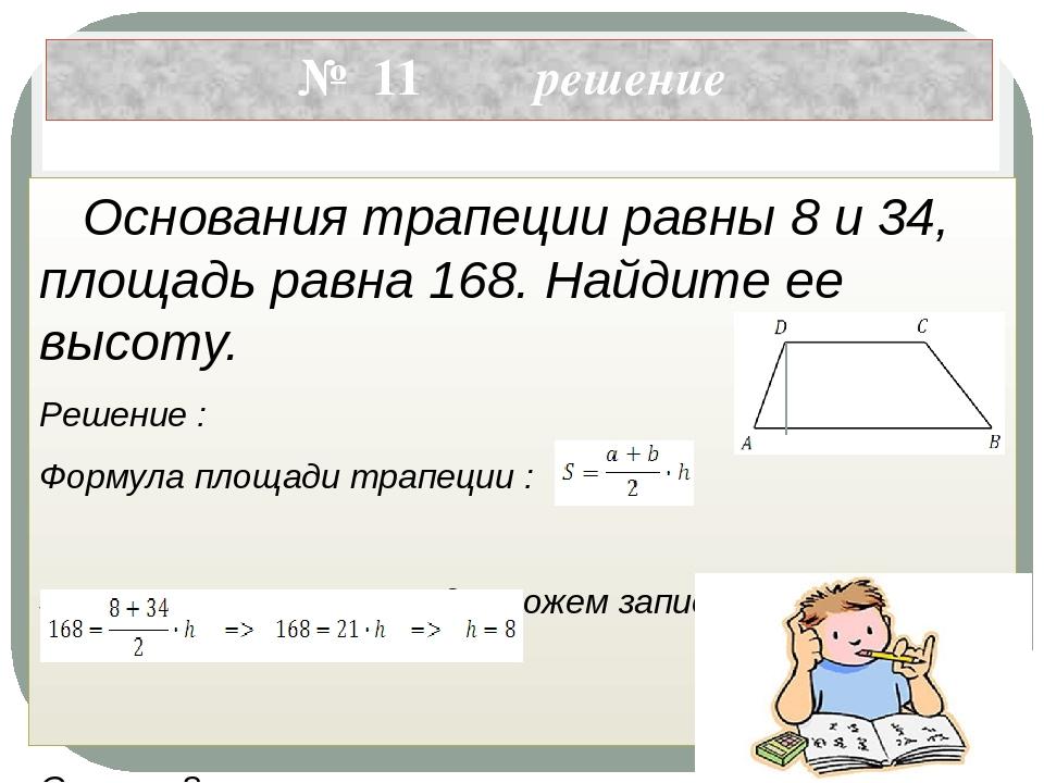 № 11 решение Основания трапеции равны 8 и 34, площадь равна 168. Найдите ее в...
