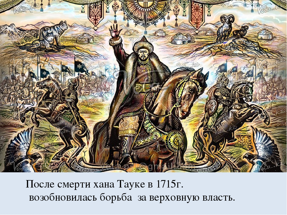 После смерти хана Тауке в 1715г. возобновилась борьба за верховную власть.