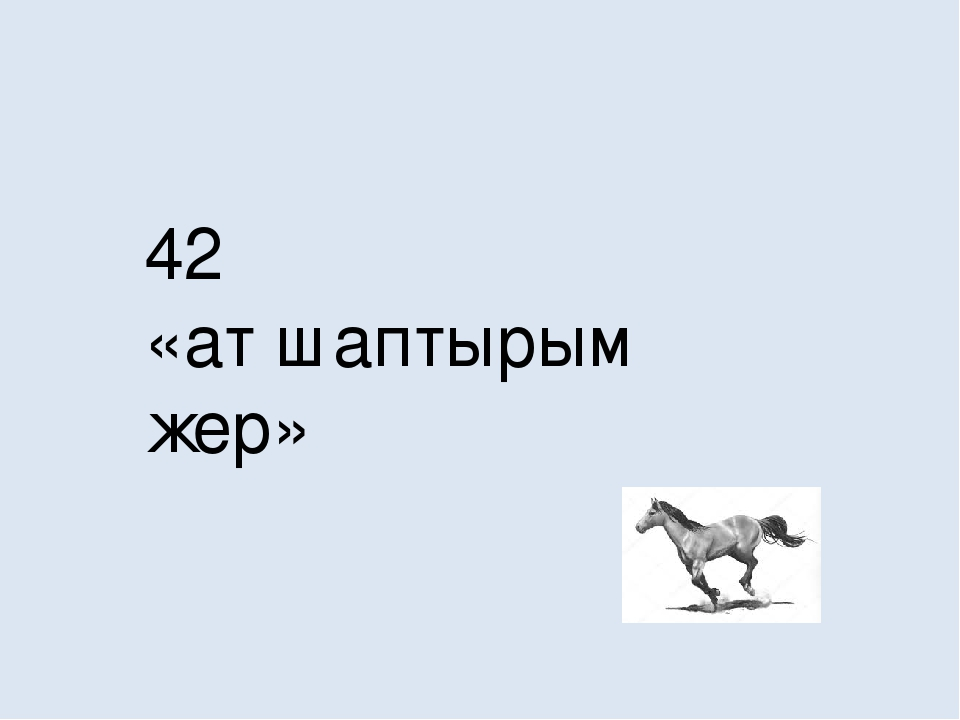 42 «ат шаптырым жер»