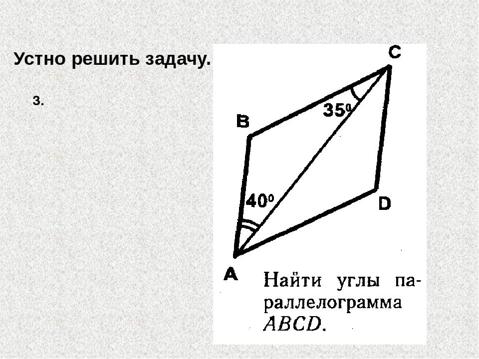 3. Устно решить задачу.