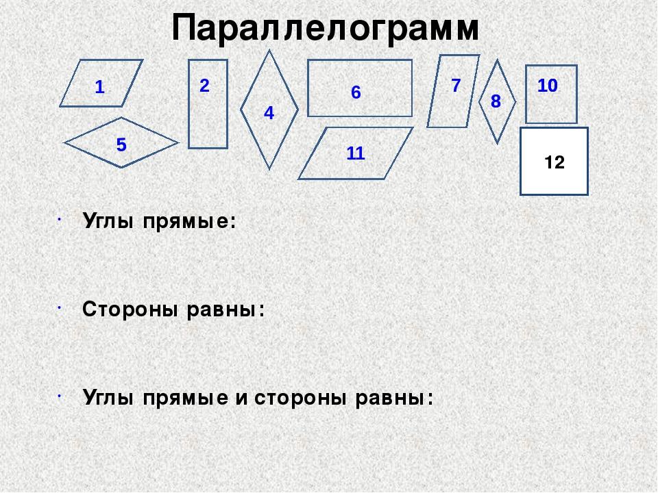 Параллелограмм Углы прямые: Стороны равны: Углы прямые и стороны равны: 12 12...