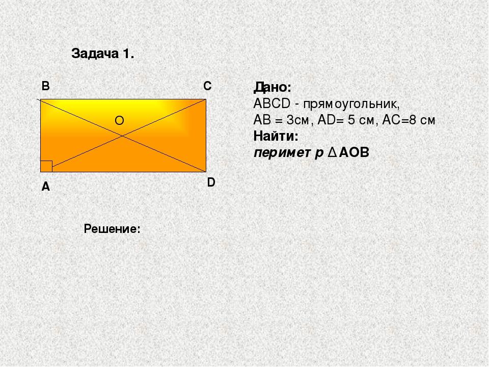 О В А С D Дано: ABCD - прямоугольник, АВ = 3см, AD= 5 см, AC=8 см Найти: пери...