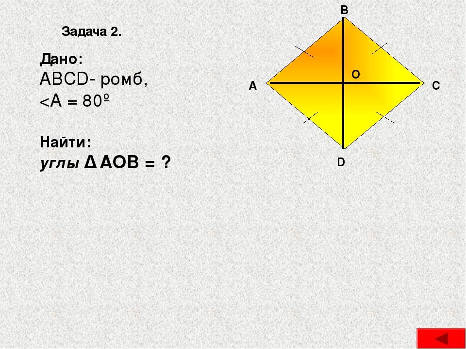Дано: ABCD- ромб,