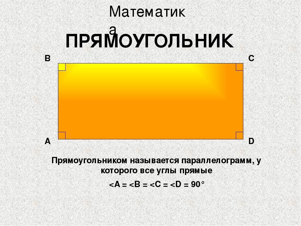 Практическая работа №1. Прямоугольник. 1. измерить диагонали, 2.данные занест...