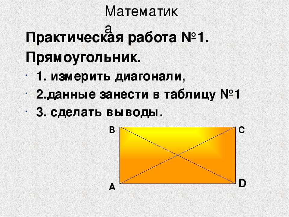 РОМБ Ромбом называется параллелограмм, у которого все стороны равны AB=BC=CD=...