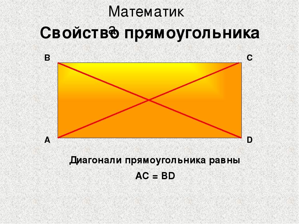 Дано: ABCD - прямоугольник, АС и DВ – диагонали. Доказать: AC=DВ. Доказательс...