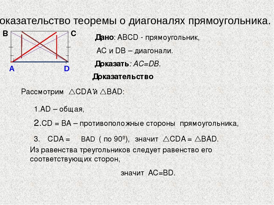 О В А С D Дано: ABCD - прямоугольник, АВ = 3см, AD= 5 см, AC=8 см Найти: P Δ...