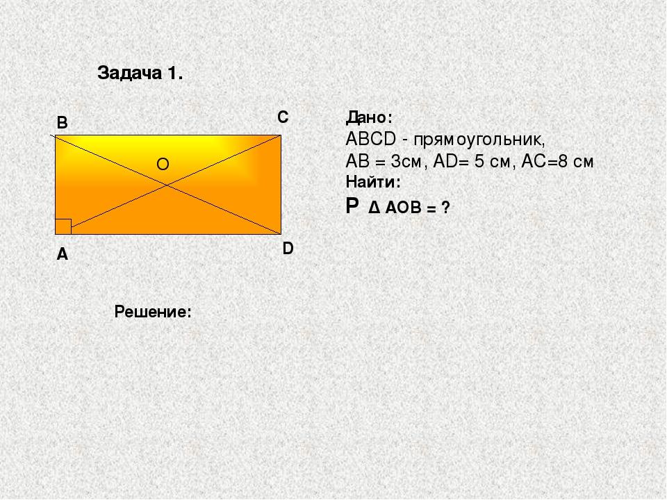 Диагонали ромба являются биссектрисами его углов и взаимноперпендикулярны