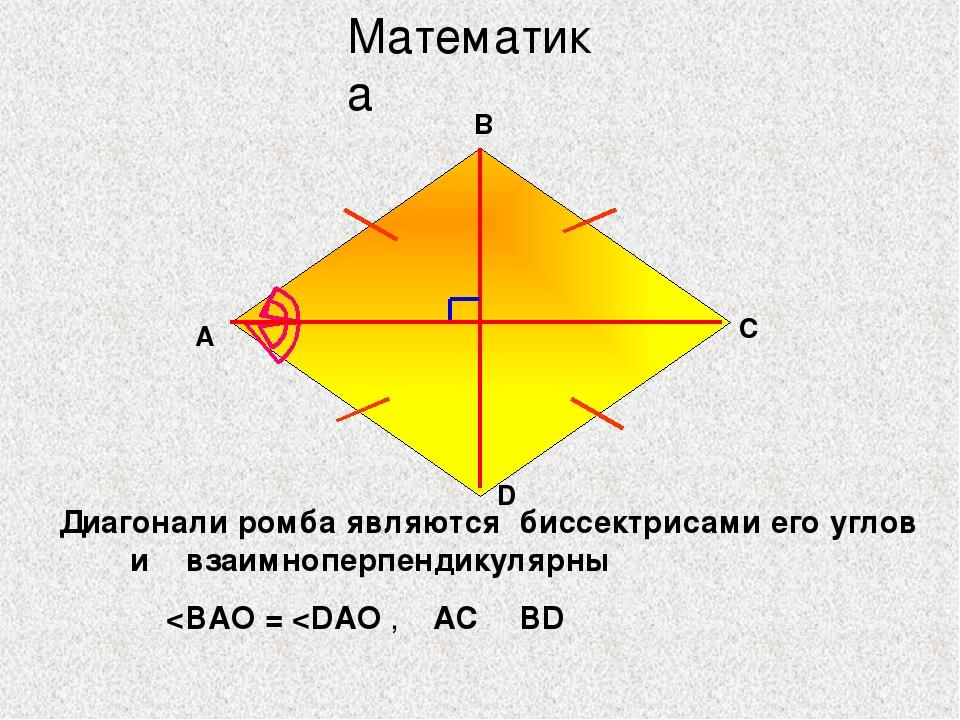 Теорема: Диагонали ромба пересекаются под прямыми углами и являются биссектри...