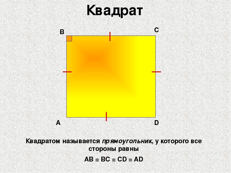 Квадрат Квадратом называется ромб, у которого все углы прямые. A = B = C =...