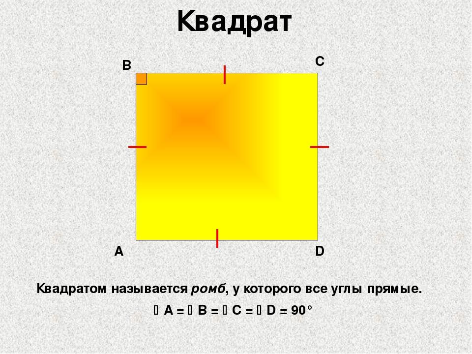O AB = CD BC = AD AB || CD BC || AD AO = OC BO = OD