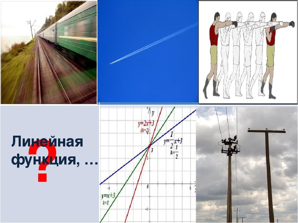 ? Линейная функция, …