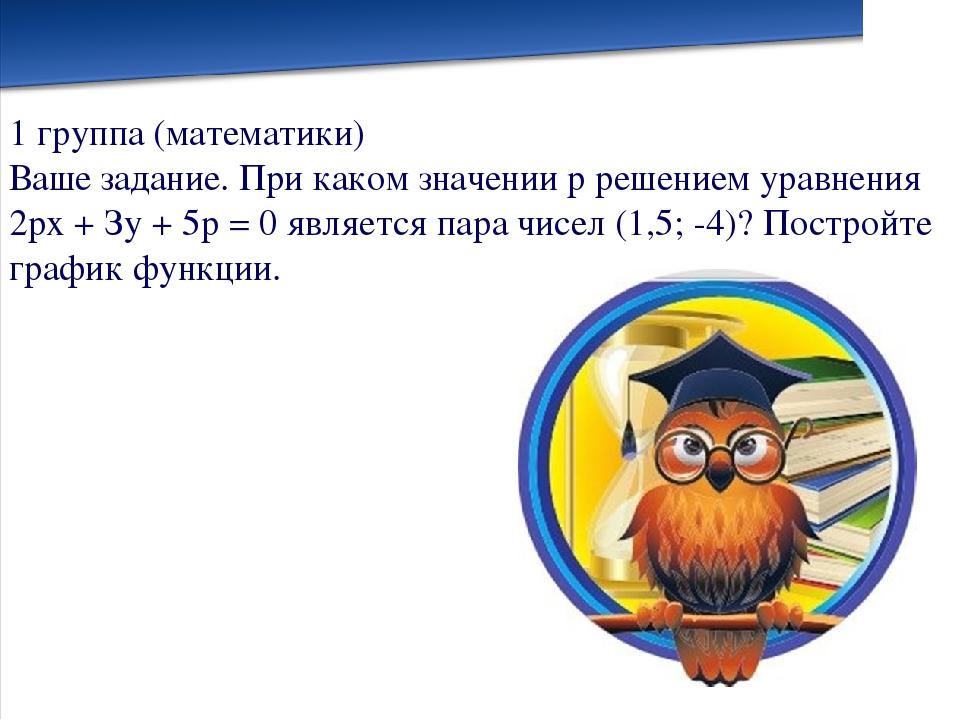 1 группа (математики) Ваше задание. При каком значении р решением уравнения 2...